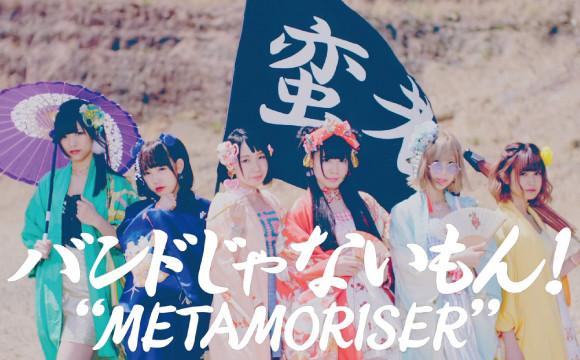 電視動畫「怪怪守護神(つぐもも)」片頭曲BAND JA NAIMON!「METAMORISER」MV解禁! 日本文化、日本流行、觀光、日本飲食
