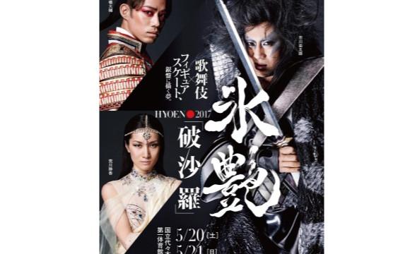 歌舞伎 × 花式溜冰「氷艶 hyoen2017 –破沙羅-」由「VOGUE JAPAN」擔任藝術顧問 日本文化、日本流行、觀光、日本飲食