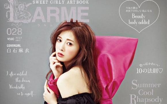 白石麻衣登上封面♡ LARME風Summer Style提案「LARME 028」5月17日發行 LARME、