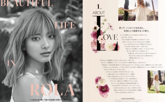 PEACH JOHN創立雜誌「momo Life」。Instagram受注目的ROLA實際Life Style揭秘 日本文化、日本流行、觀光、日本飲食