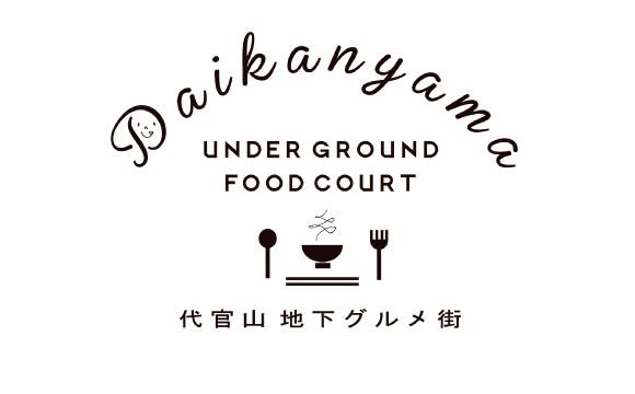 代官山Food Court Café「代官山地下美食街」重新開張!來自台灣的「dorée」、「SIMPLE COFFEE」日本初上陸 日本文化、日本流行、觀光、日本飲食