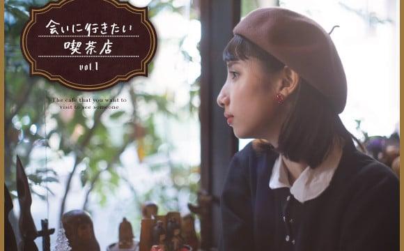 【東京散歩】想去見它一面的咖啡廳#1懷舊感十足的店內提供著拿玻里義大利麵和冰淇淋汽水。讓我們前往神保町的人氣咖啡廳「さぼうる」 咖啡廳、谷奥EMA、東京散歩、