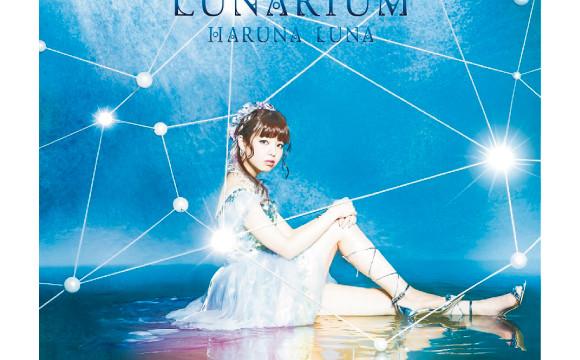 春奈露娜新專輯「LUNARIUM」新曲歌詞MV搶先公開! 春奈露娜、