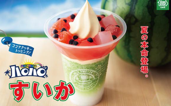 夏天本命終於登場!口味與外觀都像西瓜的 MINI STOP「HelloHello西瓜」新發售! 冰、