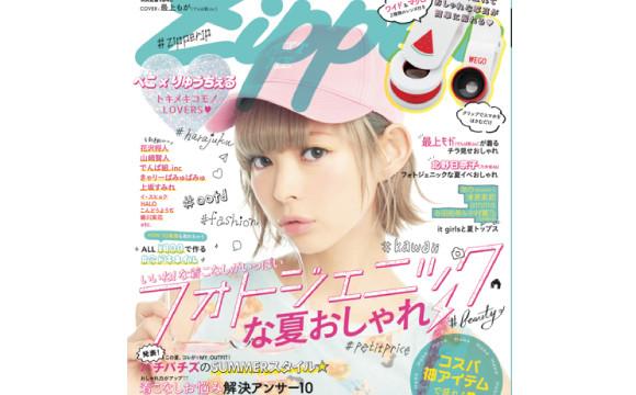 滿滿可愛照片還贈送手機拍照鏡頭♡Zipper SUMMER號封面為最上Moga 日本文化、日本流行、觀光、日本飲食