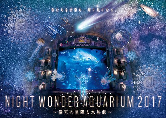 新江ノ島水族館で「ナイトワンダーアクアリウム2017~満天の星降る水族館~」がスタート!