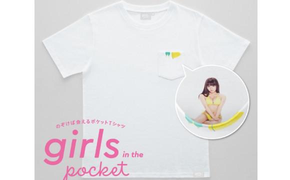 偷窺口袋內可以見到「仰慕的那個人」T恤於VILLEPAN發售 T恤、