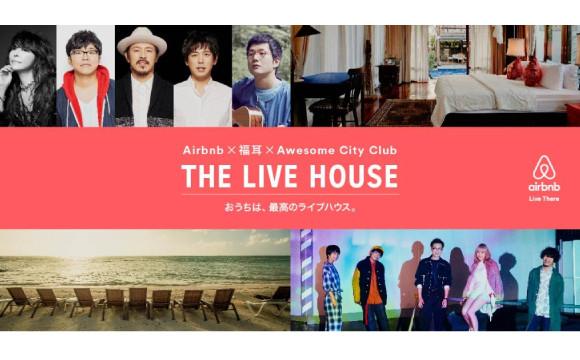 """歌手在""""民宿""""開演唱!? 和Airbnb合作的「音楽×旅」活動開始 開演唱、"""