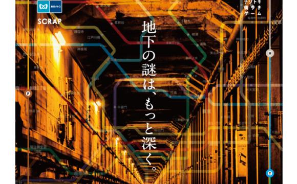 解開藏身於東京的謎題吧!行走於街道的解謎遊戲「地下謎題邀請函2017」日語版・英語版同步實施 解謎遊戲、