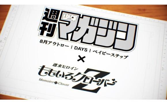 桃草新單曲『BLAST!』×週刊少年Magazine體育漫畫的合作影像公開! 桃色幸運草Z、桃草、