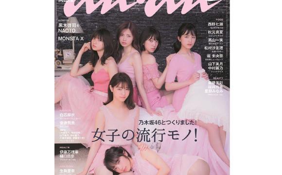 由乃木坂46在雜誌『anan』上介紹現在最新的女子流行事物 乃木坂46、