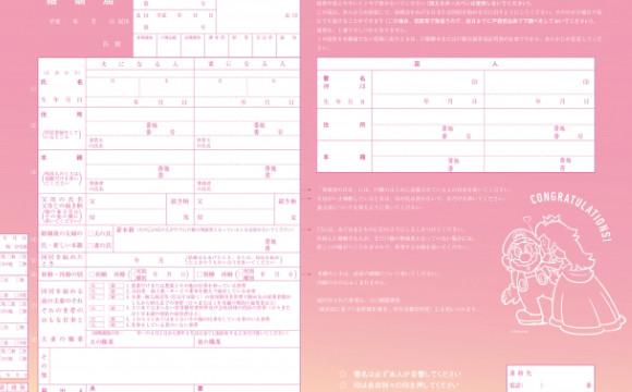 瑪力歐跟碧姬公主送出結婚證書!將在雜誌「Zexy 海外婚禮」的附錄中登場 超級瑪利歐兄弟、遊戲、
