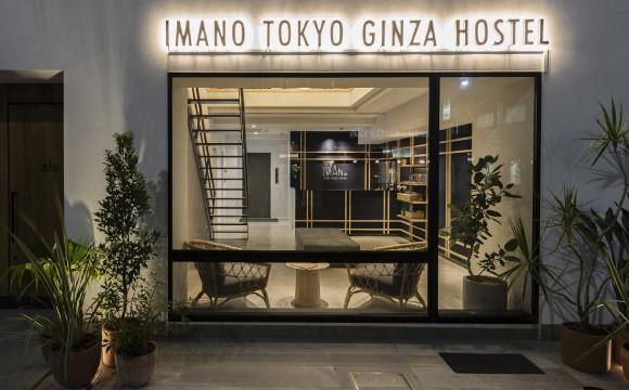 距離銀座超近!女性專用樓層・家庭式房型等設備完善的旅舍「IMANO TOKYO GINZA HOSTEL」 在銀座、旅舍、酒店、