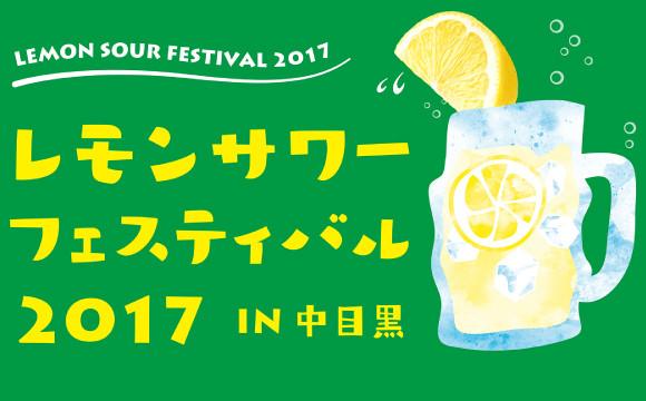以「檸檬沙瓦」作為主角的特別活動「Lemon Sour Festival 2017 in 中目黒」 中目黑、