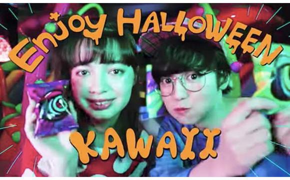 增田賽巴斯汀&樂天合作的零食「Enjoy Halloween」系列釋出KAWAII影片! 增田賽巴、