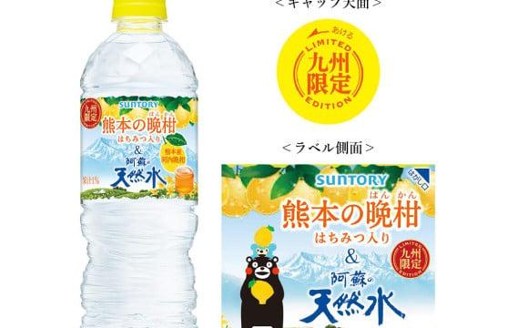 SUNTORY天然水的九州限定商品「熊本晚柑&阿蘇天然水」新發售! 天然水、熊本晚柑、阿蘇天然水、
