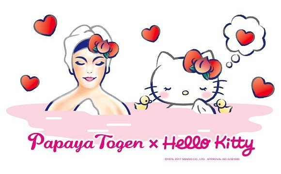 「Hello Kitty」&「PAPAYA桃源S」的合作!光滑肌入浴劑 入浴劑、