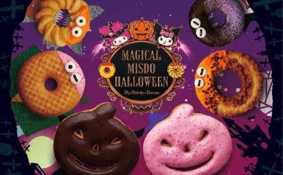 與美樂蒂&酷洛米合作!Mister Donut推出「MAGICAL MISDO HALLOWEEN」 misterdonut、美樂蒂、萬聖節、酷洛米、