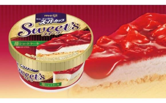 去年大受好評一度停止販賣的夢幻冰品「超級杯冰淇淋 草莓蛋糕」常態化販賣決定! 超級杯冰淇淋、