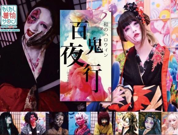 """在原宿・moshimoshi和服沙龍進行""""和""""的萬聖節變裝!還有免費畫臉活動 moshimoshi和服沙龍、在原宿、萬聖節、"""