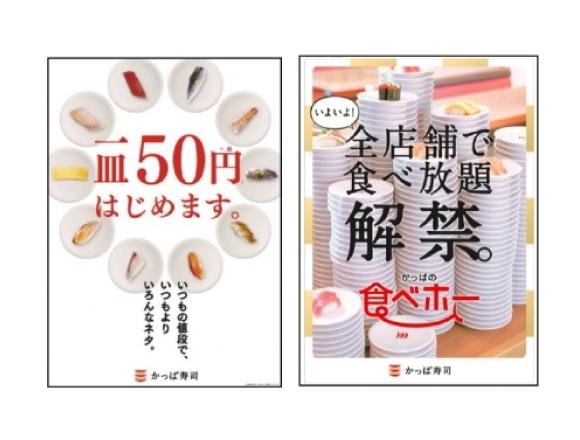 かっぱ寿司的吃到飽方案「食べほー」於日本全門市展開 吃到飽方、壽司、