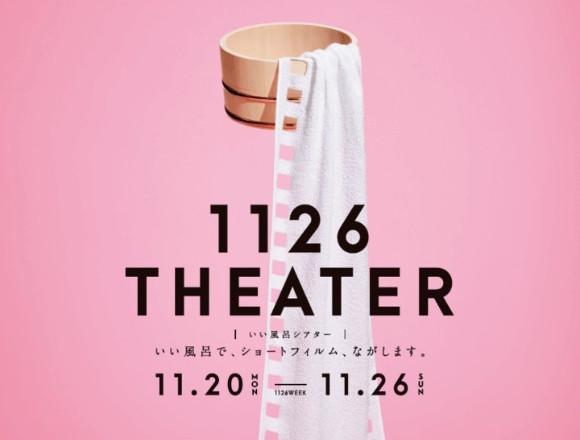 在日本各地的溫泉・錢湯上映短片 『1126THEATER』舉辦 溫泉、錢湯、