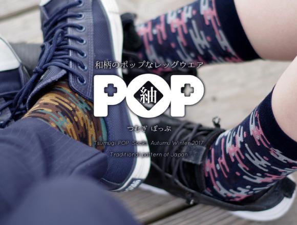 使用鹿兒島縣・奄美大島的傳統花紋「大島紬」的時尚襪子登場 襪子、鹿兒島、