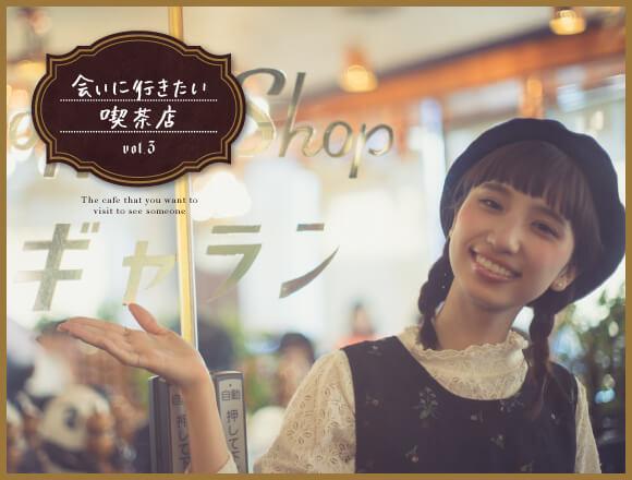 【東京散步】必訪咖啡廳#3 復古店内充滿魅力的上野「ギャラン(GALANT)」 咖啡廳、在上野、東京散步、東京美食、