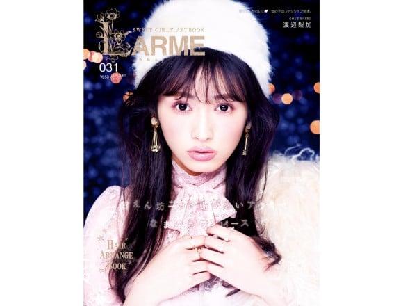 欅坂46的渡邊梨加單獨登上LARME封面!聖誕節穿搭也一併check 欅坂46、