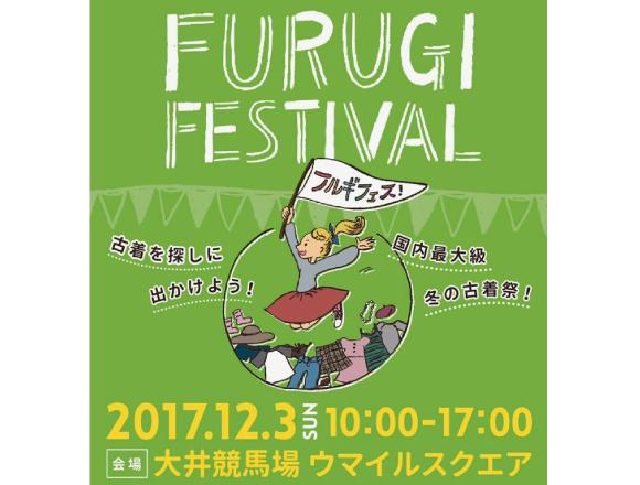 大井賽馬場將舉辦跳蚤市場「古著祭 2017」 在東京、