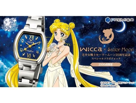 wicca × 美少女戰士的聯名手錶登場 手錶、美少女戰士、