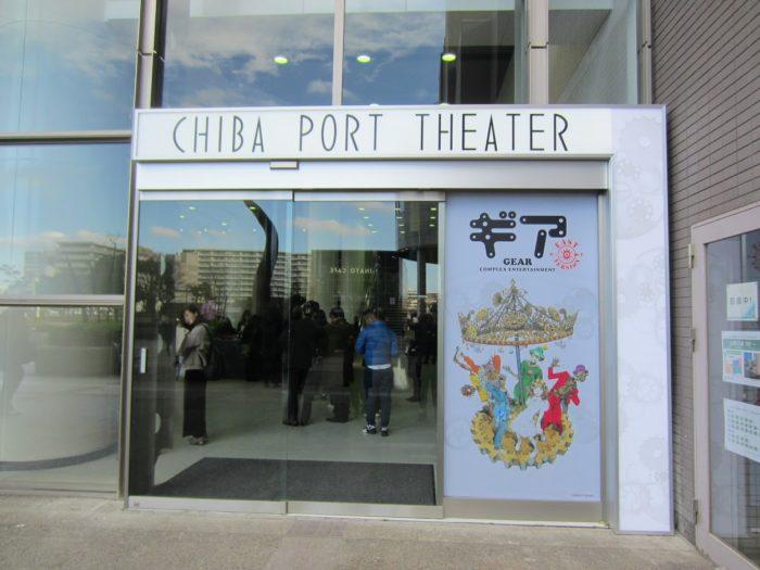 千葉ポートシアター/CHIBA PORT THEATER