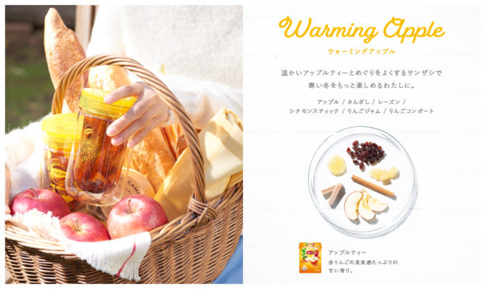 2018年立頓紅茶期間限定店 Warming Apple
