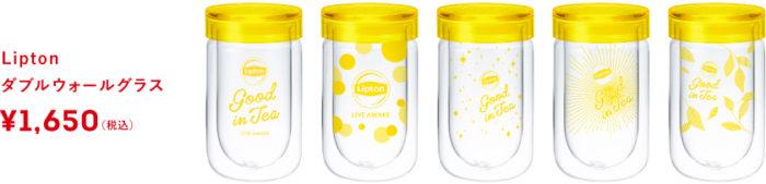 2018年立頓紅茶期間限定店 限定款雙層透明保溫杯