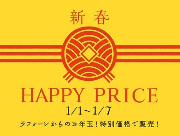2018年Laforet原宿「福袋」為紀念開業39年 將以¥390發售 Laforet原宿、在原宿、