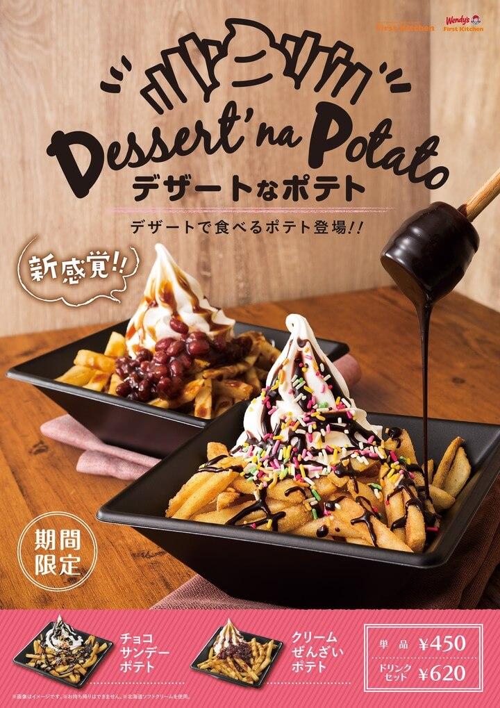 First Kitchen推出日式風味的「甜點薯條」登場 甜點、