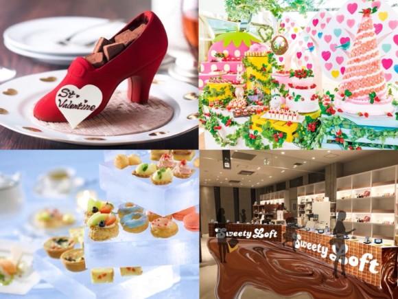 巧克力・buffet・住宿方案!情人節2018統整 情人節、甜點、蛋糕、餐廳、