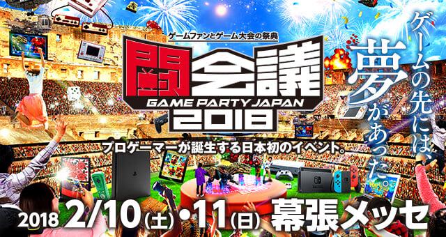 遊戲祭典「鬪會議2018」GAME MUSIC STAGE情報公開! 遊戲、
