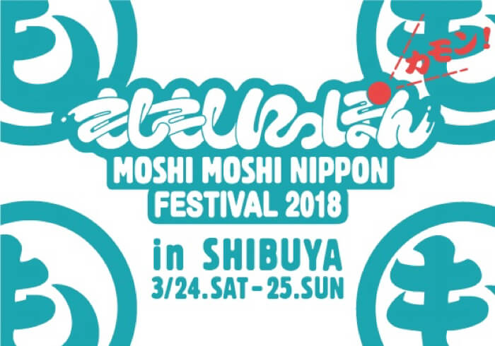 MOSHI MOSHI NIPPON FESTIVAL 2018 in SHIBUYA 即將舉辦! MOSHI MOSHI NIPPON、在原宿、在澀谷、