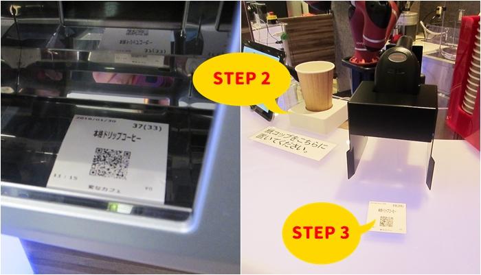 奇怪的咖啡廳-操作方法2