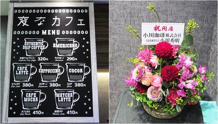 奇怪的咖啡廳-菜單&小川咖啡送花