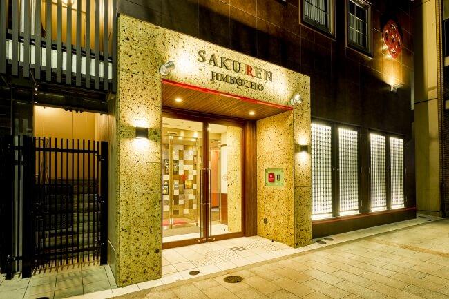 懷舊時尚風格的飯店「SAKU REN JIMBOCHO/サクレン神保町」新開幕! 住宿、在神保町、