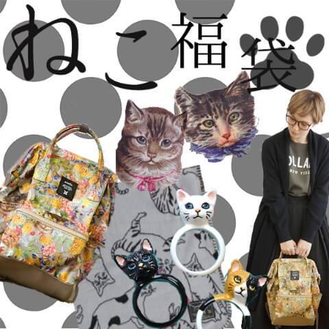 ヴィレヴァンオンライン 猫福袋