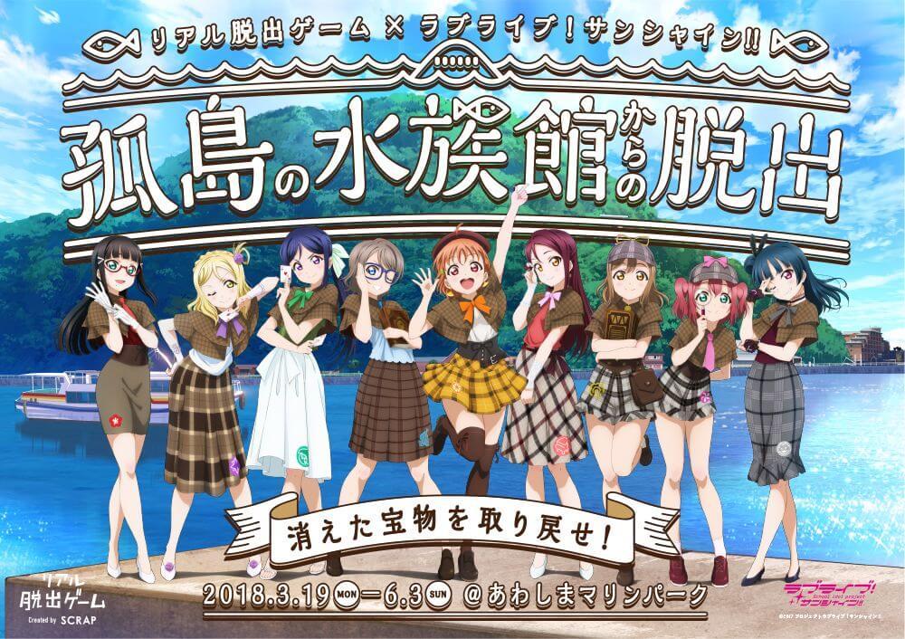 真實逃脫遊戲與「Love Live! 學園偶像祭」活動開跑 在秋葉原、