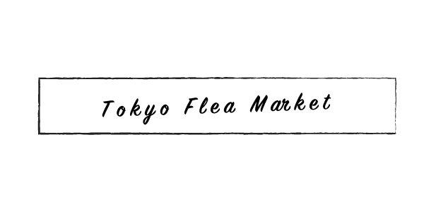 【MOSHI FES 2018/Laforet原宿】三戶夏芽、村田倫子等參演者的私人物品販售!Tokyo Flea Market即將舉辦 MOSHI FES、MOSHI MOSHI NIPPON、在原宿、在澀谷、