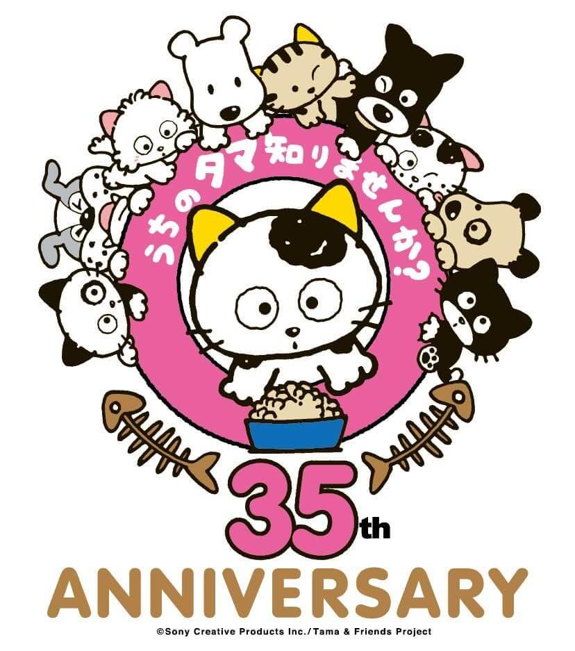 タマ&フレンズ35周年「うちのタマ知りませんか?」展in新宿