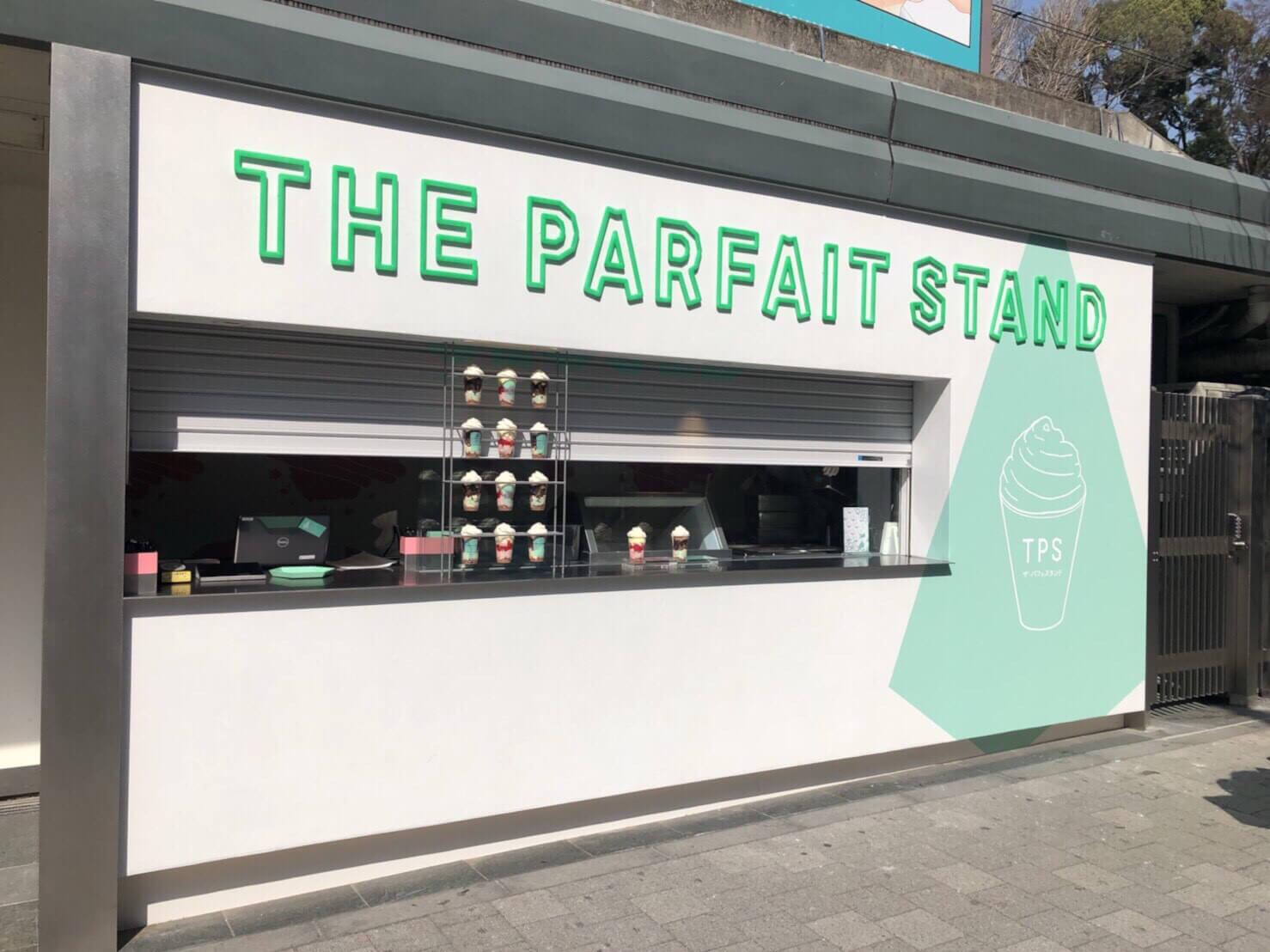 テイクアウトパフェ専門店「THE PARFAIT STAND」原宿