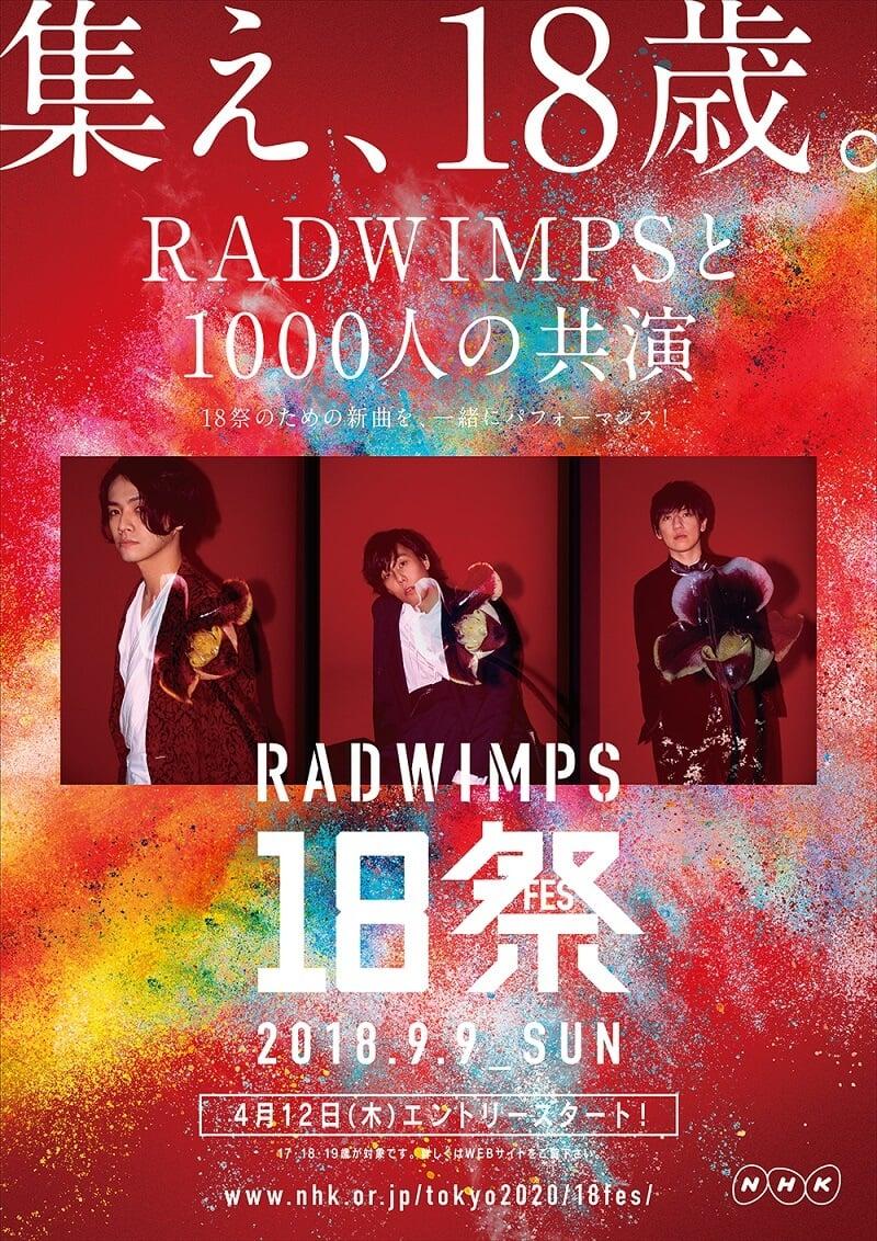 radwimps 18祭