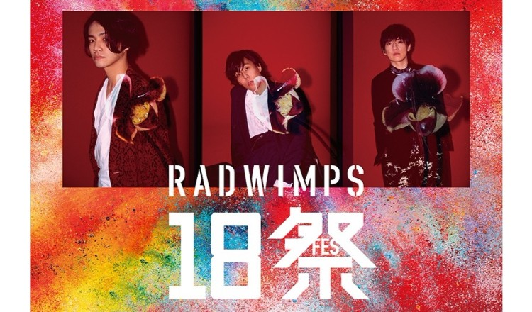 RADWIMPS「18祭」開始募集參加者!新歌&巡演發表 radwinps、