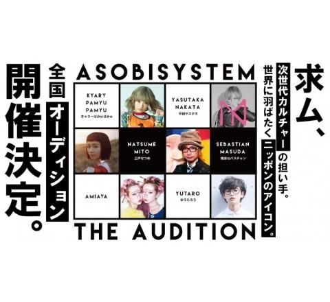 卡莉怪妞所屬的ASOBISYSTEM將舉辦甄選會!LINE RECORDS賞登場 ASOBISYSTEM、